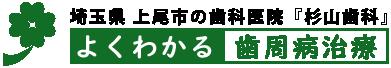 埼玉県上尾市 歯周病から歯を守る|「歯周病治療」専門サイト